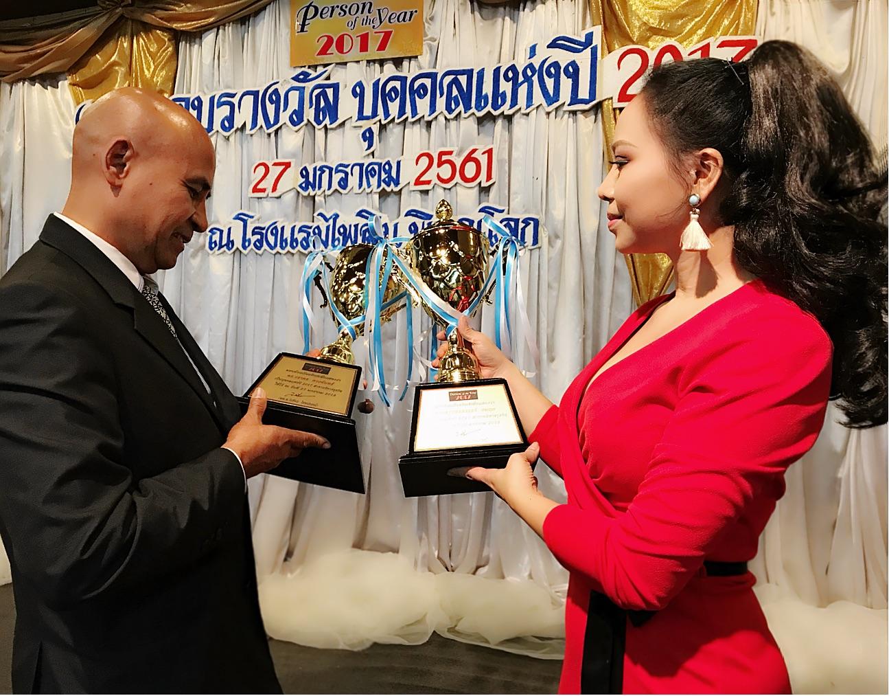 รางวัลบุคคลแห่งปี 2017